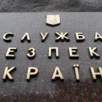 СБУ закликала українців пильнувати під час святкування Дня Незалежності
