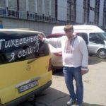 Торецкий активист судится против Украины в европейском суде. Не доволен работой полиции