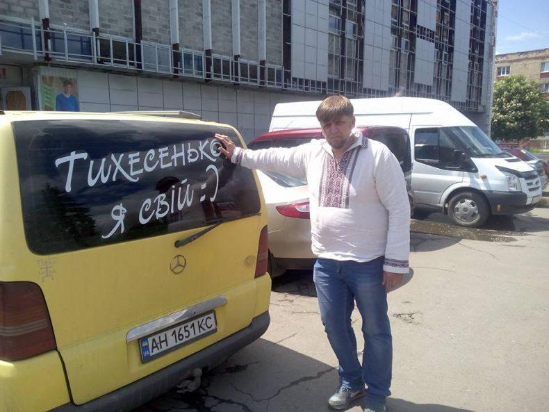Володимир Єлець з машиною у Торецьку
