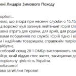 Стало известно имя украинского бойца, погибшего от обстрела в воскресенье (фото)