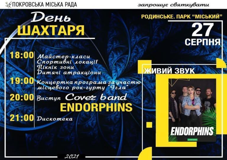 День шахтера и День города: какие концерты будут в Донецкой области в эти выходные (Афиша)