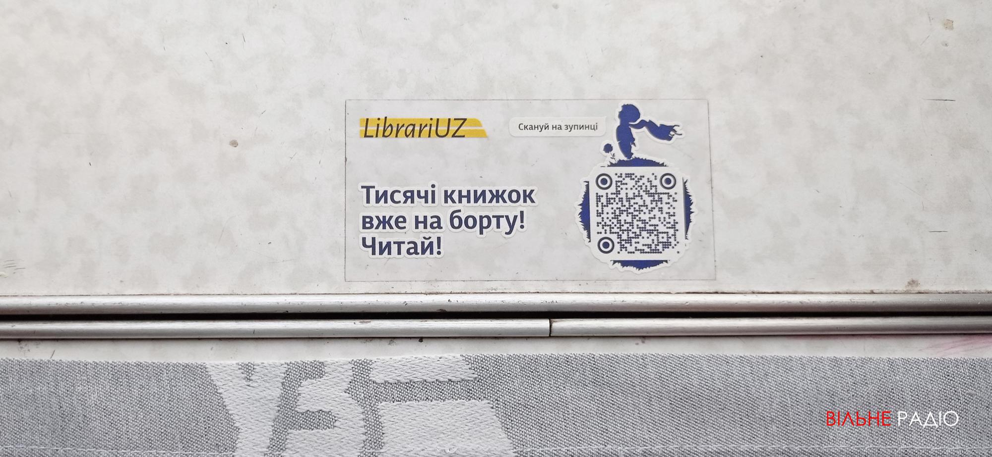 стікер читайте у потягах Укрзалізниці