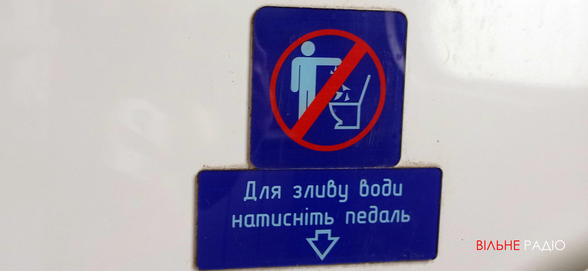 знак в туалеті потяга Укрзалізниці