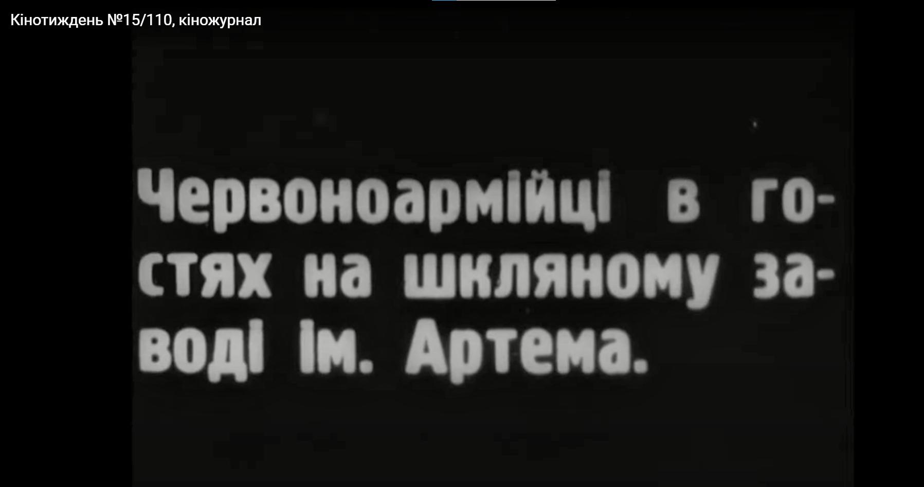 заставка німого кіно про Артемівськ