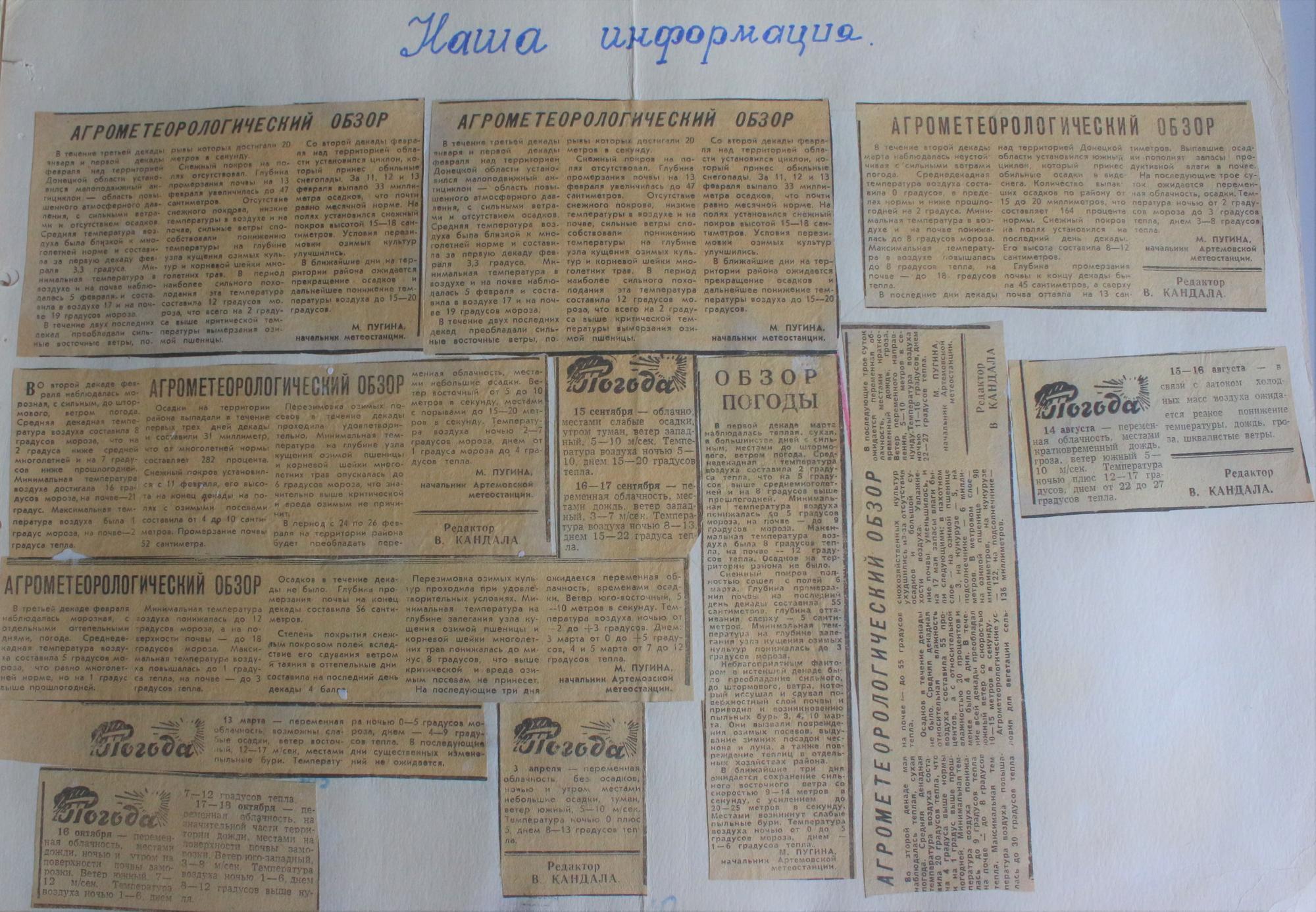 прогноз погоди в Артемівській газеті Вперед