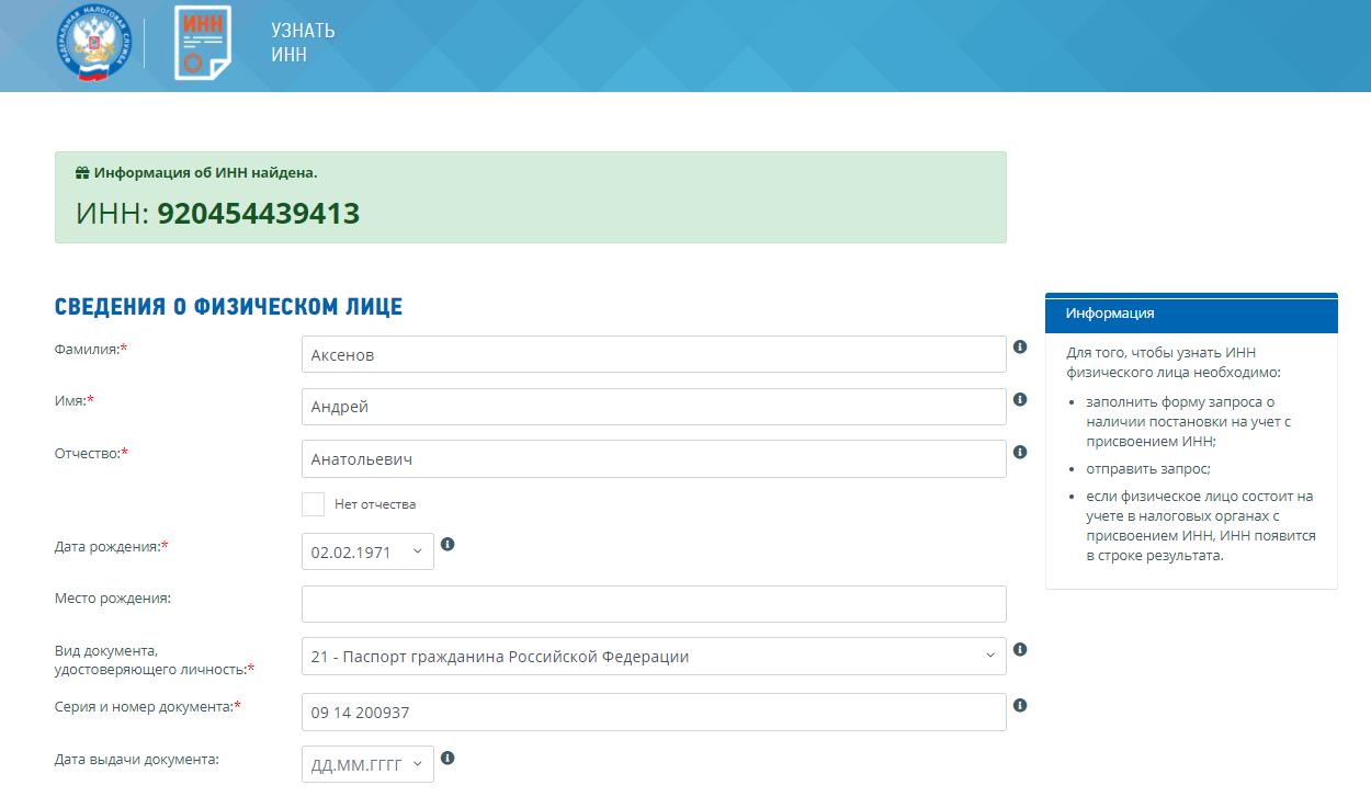 Народный депутат Украины Андрей Аксенов получил российский паспорт в оккупированном Россией Крыму