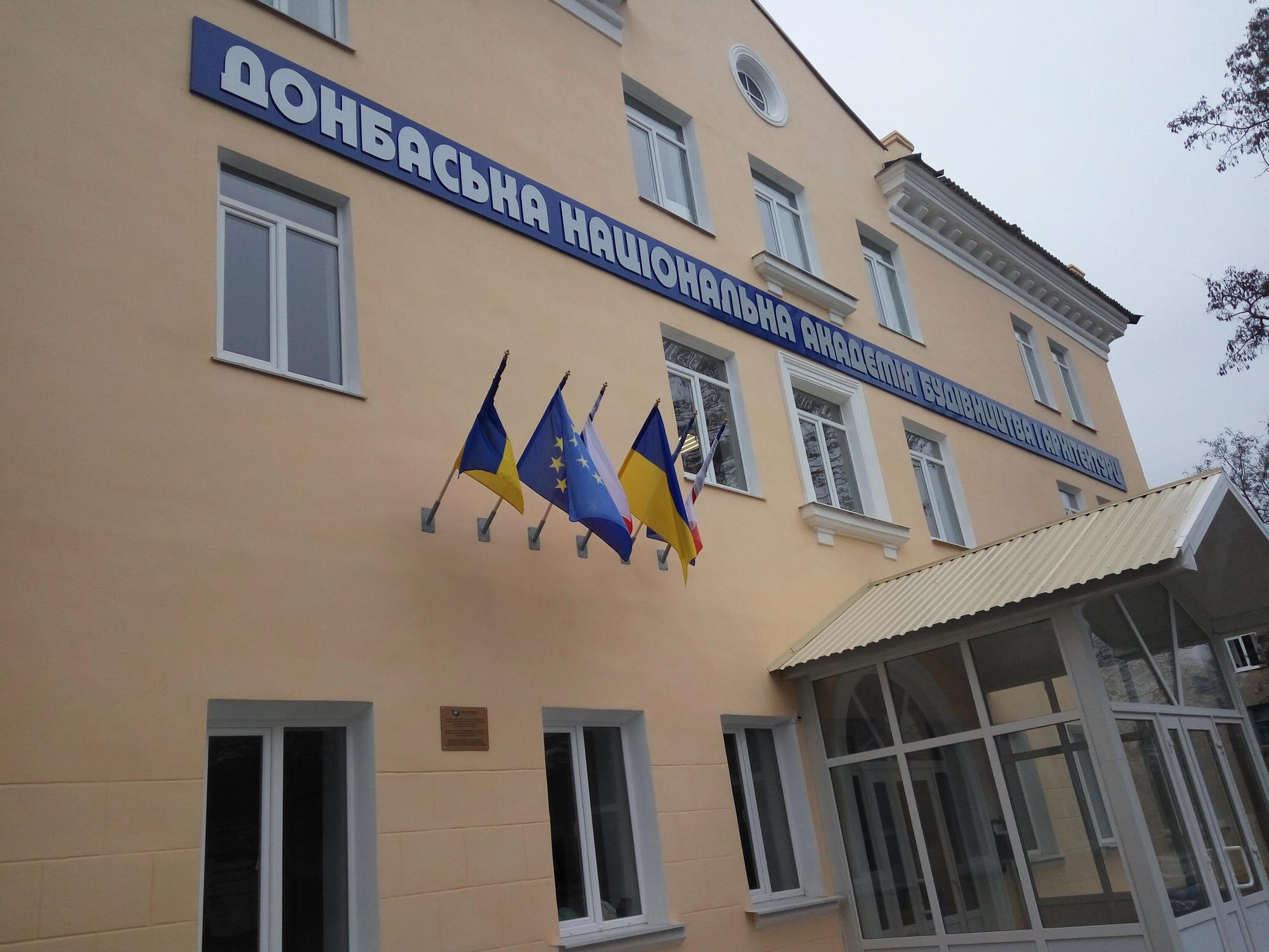 ДонНАБА у Краматорську