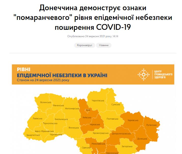 Донецкая область в оранжевой зоне эпидопасности