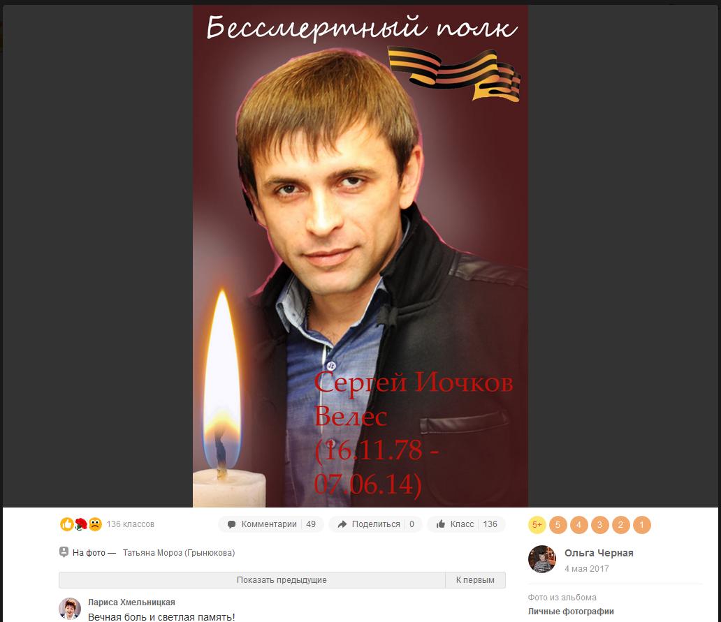 Сергій Іочков