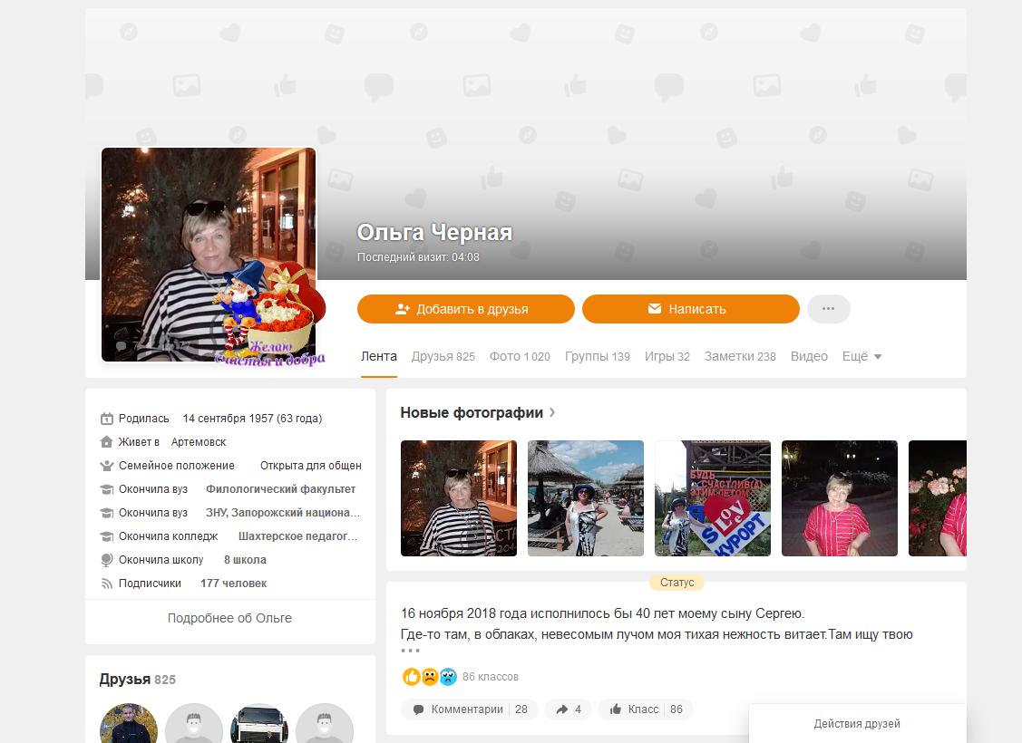 профіль Ольги Чорної до розголосу