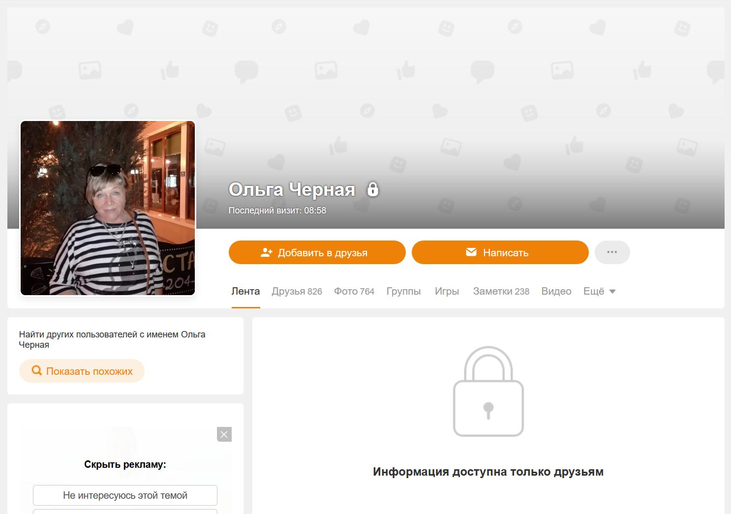 профіль Ольги Чорної