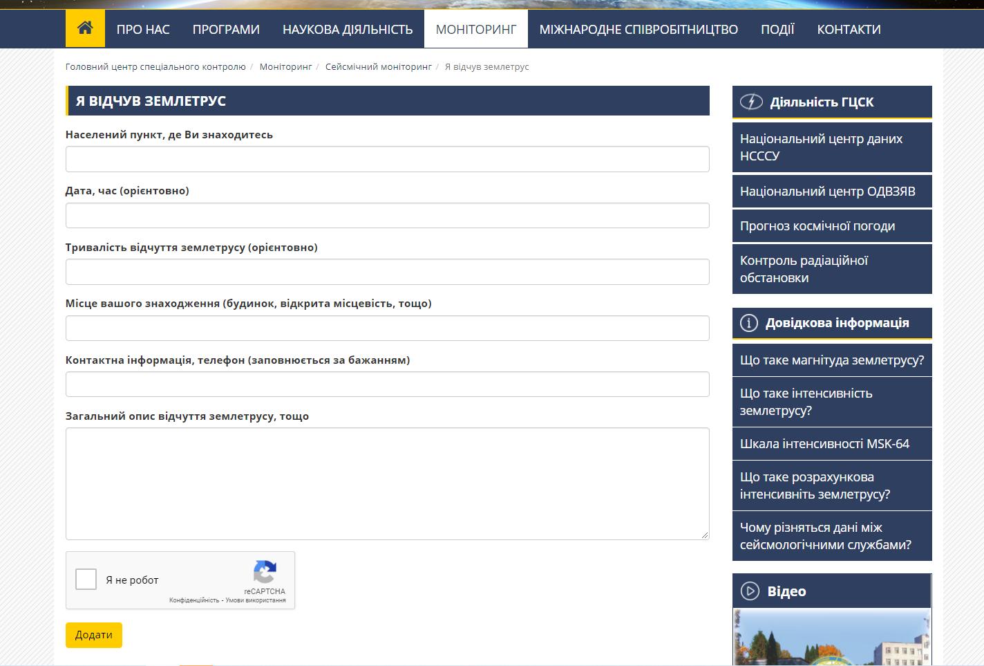 онлайн форма повідомлення про землетрус