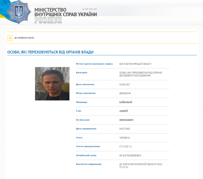 20 років на двох: на Донеччині заочно засудили чоловіків, які шпигували проти ЗСУ (ФОТО)