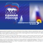 Верховна Рада визнала вибори до російської Держдуми нелегітимними