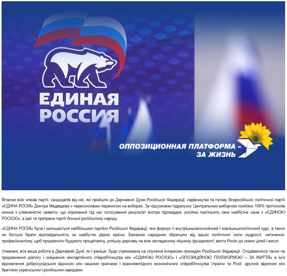 """""""ОПЗЖ"""" привітала """"Единую Россию"""" з перемогою на виборах"""