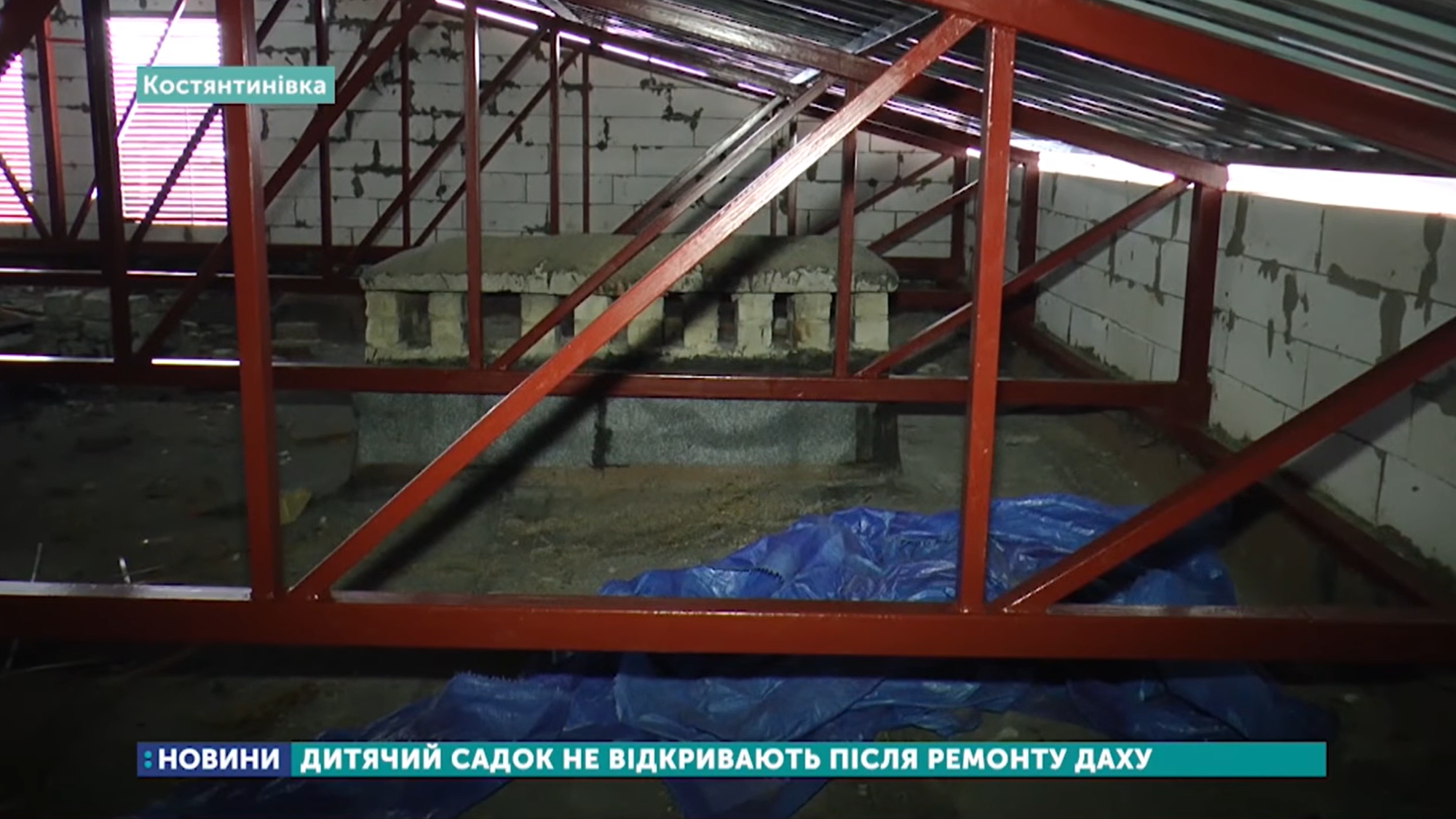 """Детский сад """"Улыбка"""" в Константиновке не могут отремонтировать с 2017 года"""