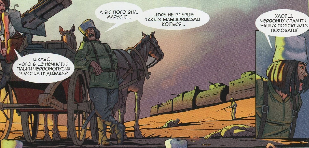 украинский комикс Воля