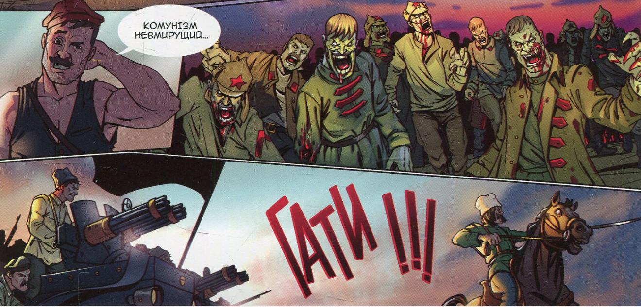 український комікс Воля
