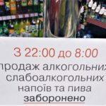 У Нью-Йорку та громаді сухий закон на пів доби: Торецька ВЦА до кінця року забороняє продавати алкоголь вночі