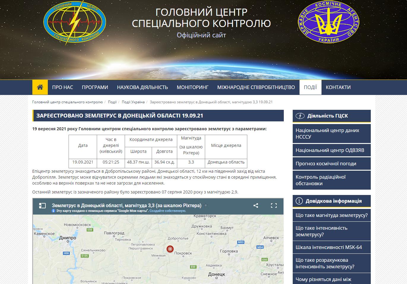 землетрус у Добропіллі