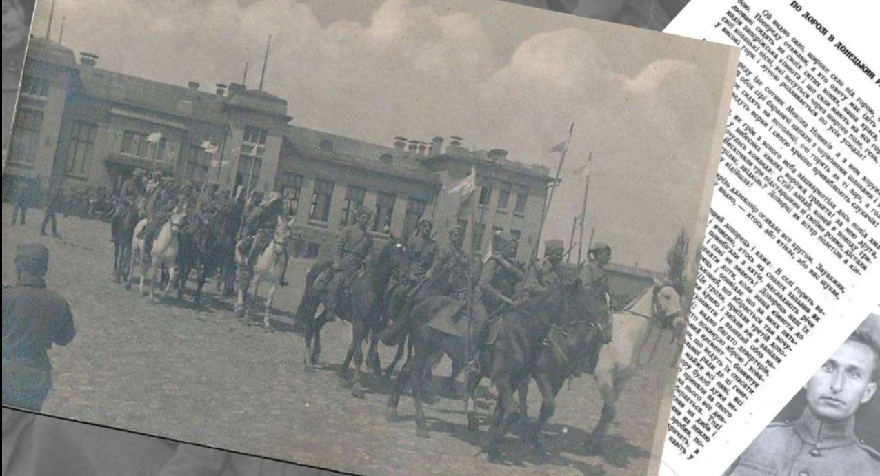 Бахмут армія УНР