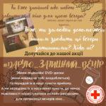 Подарить теплый вечер: Красный Крест собирает DVD-диски для жителей прифронтовых громад