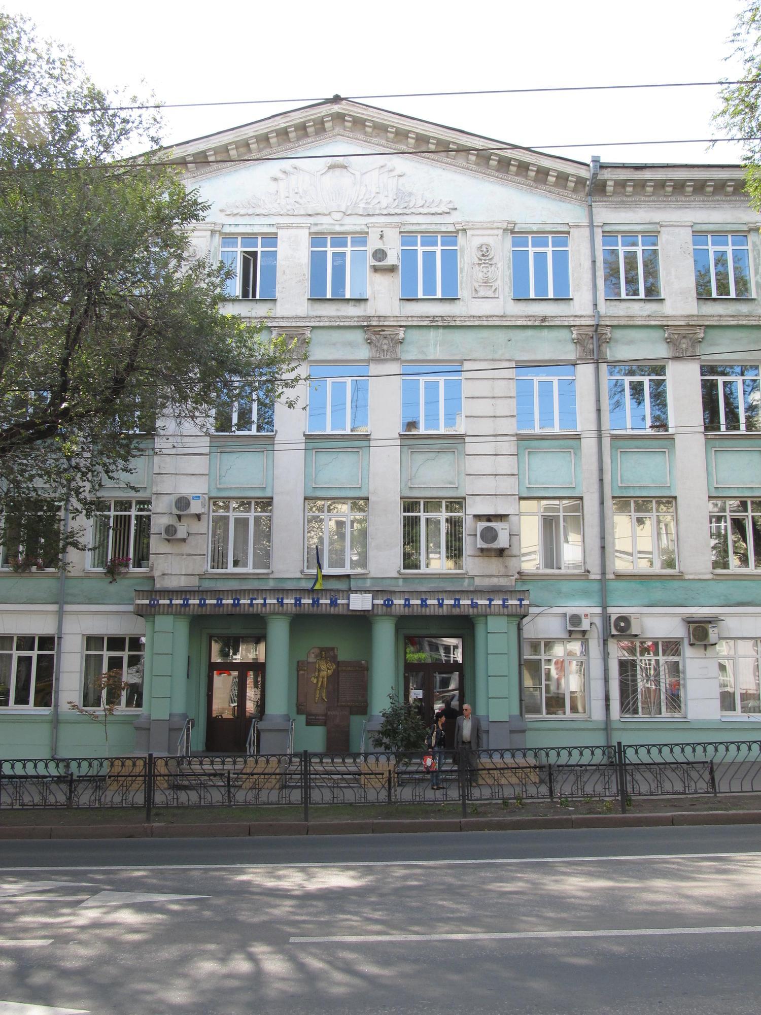 Донецький національний університет філфак