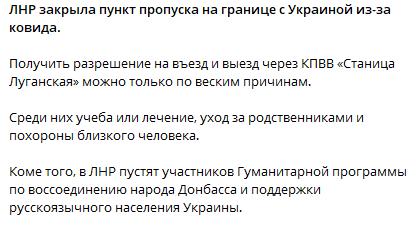 скріншот повідомлення сепаратистів