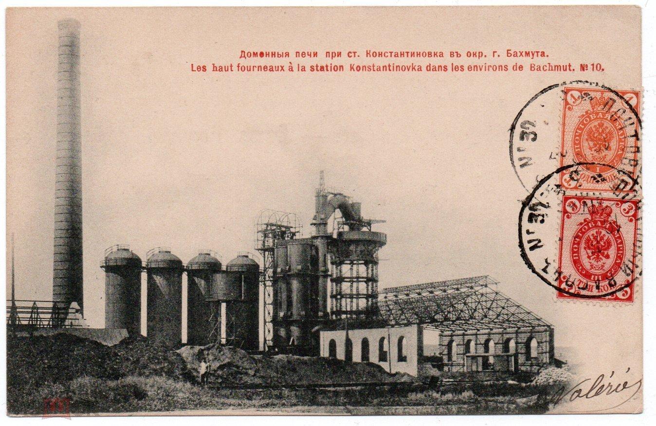 Костянтинівка до 1917 року доменна піч