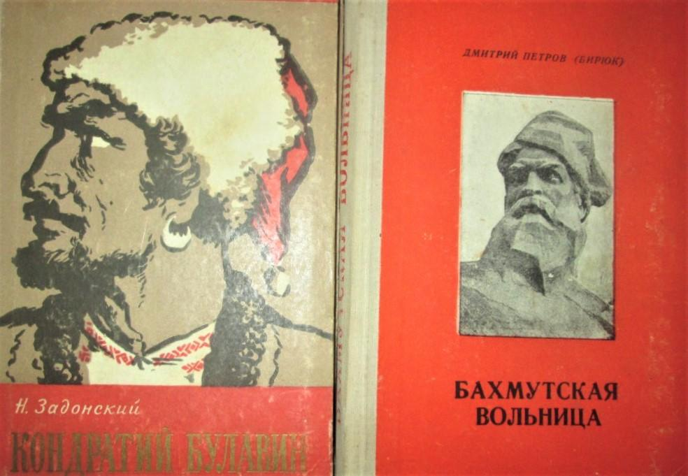 книги про Кіндрата Булавіна