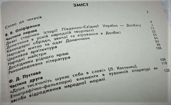 журнал про Донбас Вадим Оліфіренко